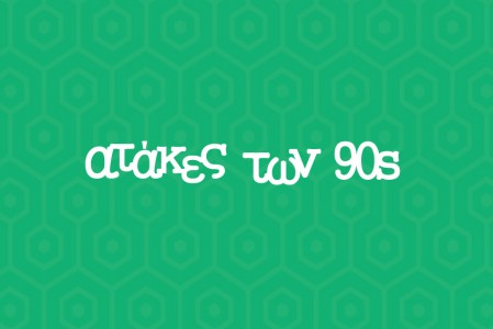 Ατάκες των 90s που αγαπήσαμε