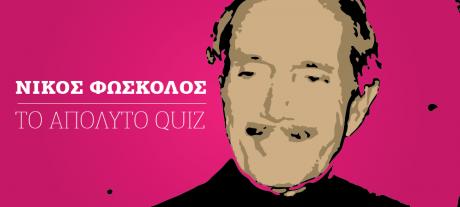 Νίκος Φώσκολος: Το Απόλυτο Quiz