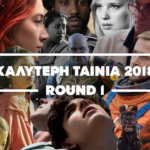 FILM CUP '18: Ψηφίστε την καλύτερη ταινία της χρονιάς όπως εσείς αγαπάτε – ROUND 1