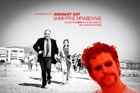 Runaway Day: Ο Δημήτρης Μπαβέλλας παρουσιάζει το έργο του στο Luben