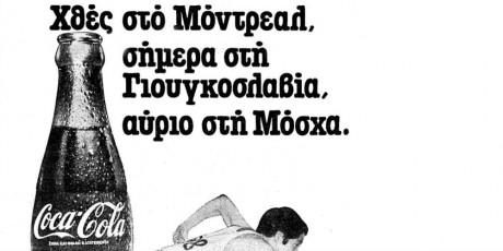Πορνό για Ρετρολάγνους: 14 σπάνιες Ελληνικές διαφημίσεις των 70s