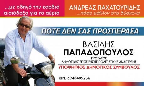 O Βασίλειος Παπαδόπουλος είναι ο καλύτερος δημοτικός σύμβουλος που θα βρείτε εκεί έξω