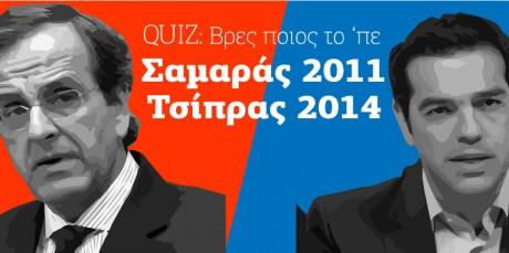 QUIZ: Μπορείς να ξεχωρίσεις το Σαμαρά του 2011 από τον Τσίπρα του 2014;