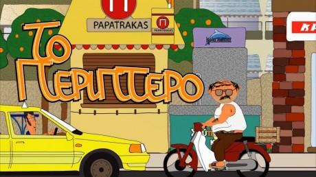 Το Περίπτερο: Ένα animation Ελληνικής πραγματικότητας