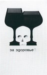 Αφίσες της Σοβιετικής προπαγάνδας κατά του αλκόολ