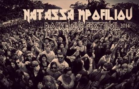 H Νατάσσα Μποφίλιου είναι η πιο Hardcore Συναυλία του Καλοκαιριού