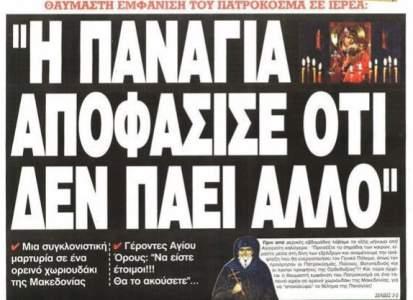 """Προέβλεψε η """"Ελεύθερη Ώρα"""" την απόλυση του Άγγελου Αναστασιάδη ήδη απο το Σάββατο;"""