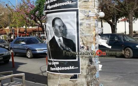 """Στην πάντα προοδευτική Μεσσηνία, ένα χωριό γέμισε με αφίσες """"που 'σαι Παπαδόπουλε"""""""