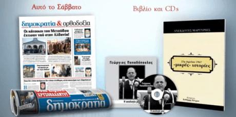"""Η εφημερίδα """"Δημοκρατία"""" δίνει αυτό το Σάββατο δώρο CD με τον Γεώργιο Παπαδόπουλο"""