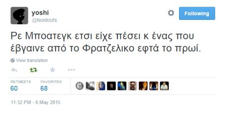 20 tweets που έκαναν bullying  στον Μπόατενγκ για τα χθεσινά ξεφτιλίκια  που δέχθηκε από τον Μέσι