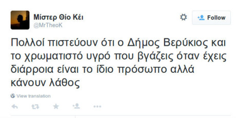 13 tweets που συμπάσχουν με το ανθρώπινο δράμα του Δήμου Βερύκιου