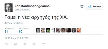 Όσκαρ δημοσιογραφίας παίρνει ο Μπογδάνος για το tweet του για την Κωνσταντοπούλου