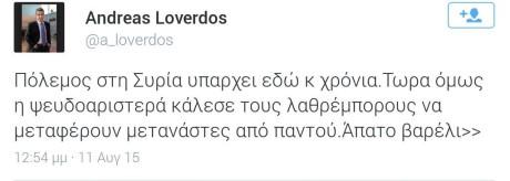 Ο Ανδρέας Λοβέρδος με το σημερινό του tweet γίνεται πιθανόν ο πιο σιχαμένος βουλευτής αυτήν την περίοδο