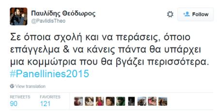 20 ενθαρρυντικά tweets για το μέλλον των σημερινών επιτυχόντων στις Πανελλήνιες