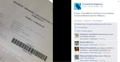 Ο Κωνσταντίνος Μπογδάνος δηλώνει πως έχει κάνει αίτηση έκδοσης διαβατηρίου (PHOTO)
