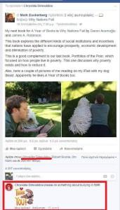 Εντωμεταξύ, η Χρυσηίδα Δημουλίδου έκανε προσφυγή στον Zuckerberg κατά του bullying (PHOTO)