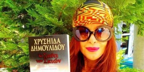 Φρίκη: Σελίδα κάνει bullying στη Χρυσηίδα Δημουλίδου