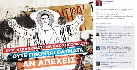 O Αλέξης Τσίπρας στη σελίδα του στο facebook δε μας κάνει τον άγιο (PHOTO)