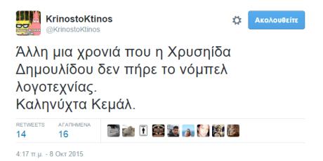 Το twitter εξαγριώνεται με τη μη απονομή του Νόμπελ Λογοτεχνίας στη Χρυσηίδα Δημουλίδου