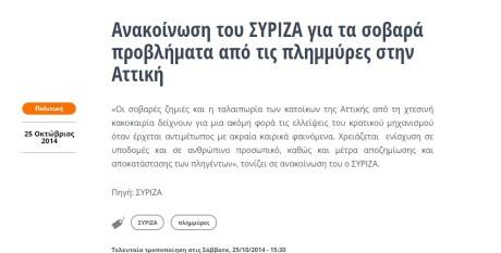 Όταν ο μικρός αθώος ΣΥΡΙΖΑ έβγαζε καταγγελία για τις κυβερνητικές ευθύνες στις πλημμύρες στην Αττική