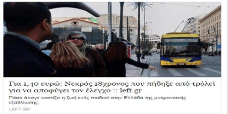 Όταν το left.gr τα έχωνε για τα ακριβά εισιτήρια στα ΜΜΜ με αφορμή το θάνατο 19χρονου