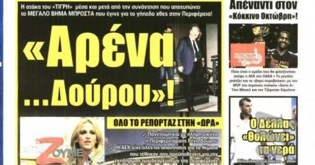 """Δεν είναι Κουλούρι: Ο Μελισσανίδης δήλωσε έτοιμος να ονομάσει το γήπεδο της ΑΕΚ """"Αρένα Δούρου"""""""