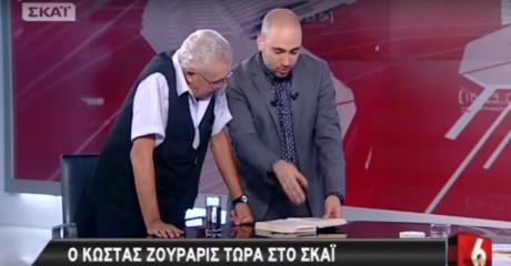 Ζουράρις και ο Μπογδάνος μαζί στο ΣΚΑΪ φτιάχνουν αντιύλη live (VIDEO)