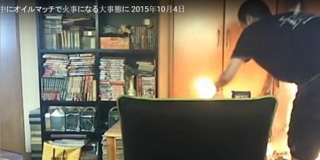 Γιαπωνέζος geek βάζει φωτιά στο σπίτι του κατά λάθος κατά τη διάρκεια live streaming (VIDEO)