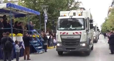 Δήμος της Θεσσαλονίκης έβαλε τα σκουπιδιάρικα να παρελάσουν για την 28η Οκτωβρίου (VIDEO)