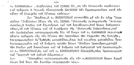 Κυκλοφορεί αυθεντική έκθεση της CIA που o γέρος Καραμανλής αναφέρεται ως πράκτορας των Ναζί (PHOTO)