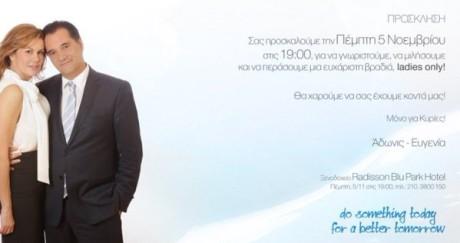 Θα το ζήσουμε κι αυτό: Ο Άδωνις Γεωργιάδης διοργανώνει ladies' night με τον ίδιο (PHOTO)