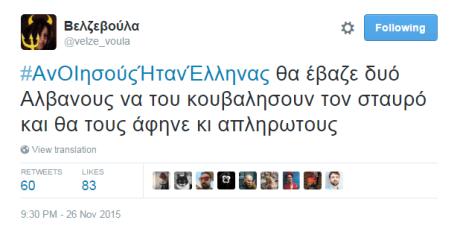 15 tweets που μας εξηγούν τι θα γινόταν αν ο Ιησούς ήταν Έλληνας