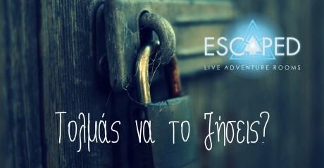 Στο Escaped, το παιχνίδι παίρνει σάρκα και οστά