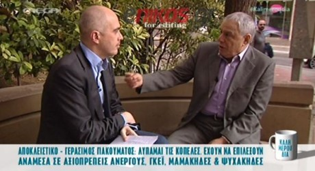 O σπηλαιάνθρωπος Γεράσιμος Γιακουμάτος λέει την άποψή του για τους γκέι (VIDEO)
