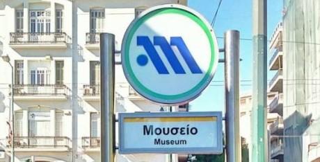 H μούφα στάση του ΜΕΤΡΟ στο Μουσείο που είναι πιο αληθινή από το ΜΕΤΡΟ της Θεσσαλονίκης (PHOTO)