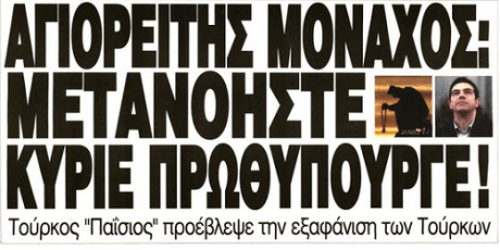 Την ύπαρξη Τούρκου Παϊσίου αποκαλύπτει η σημερινή Ελεύθερη Ώρα (PHOTO)