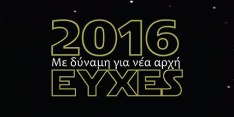 """Η Φώφη Γεννηματά εύχεται """"May The Force Be With You"""" για το 2016"""
