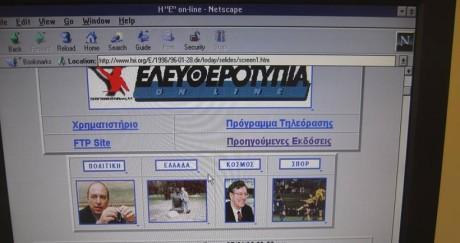 Τότε παλιά, πριν καν βγει ο Σημίταρος, το Ίντερνετ στα 90s έμοιαζε κάπως έτσι (PHOTO)