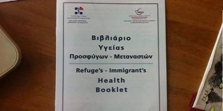 Στη Χρυσηίδα Δημουλίδου δεν αρέσει που οι πρόσφυγες παίρνουν βιβλιάριο υγείας (PHOTO)