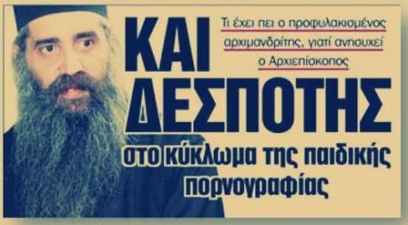 ΑΦΙΕΡΩΜΑ: Όλες οι στιγμές που το ελληνικό παπαδαριό έκανε την Παναγία να δακρύσει (Μέρος Α΄)