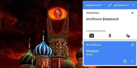 """Το Google Translate για κάποιο λόγο μεταφράζει από τα ουκρανικά τη """"Ρωσία"""" σε """"Mordor"""""""