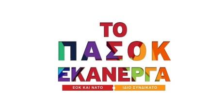 6 λόγοι που ο ΣΥΡΙΖΑ δε θα γίνει πότε το καλό vintage ΠΑΣΟΚ που όλοι αγαπήσαμε