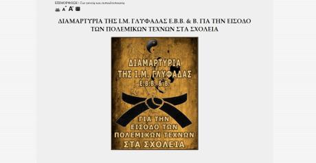 Tζιχάντ: Oι παπάδες της Ιεράς Μητρόπολης Γλυφάδας αποφάσισαν να αφορίσουν το ζίου – ζίτσου