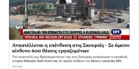 Στην ΕΡΤ ανησυχούν πάρα πολύ για την επένδυση Μπόμπολα – Eldorado
