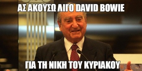 To ελληνικό ιντερνετ πανηγυρίζει την νίκη του Κούλη και κάνει #memetonKyriako