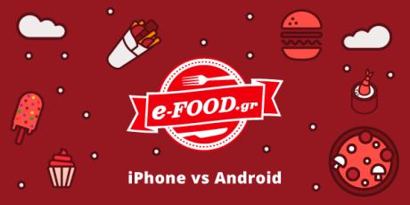 iPhone VS Android: Δείξε μου το smartphone σου να σου πω τι τρως