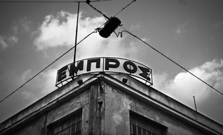 Το ΤΑΙΠΕΔ έκοψε ξανά το ρεύμα στο αυτοδιαχειριζόμενο θέατρο ΕΜΠΡΟΣ στου Ψυρρή