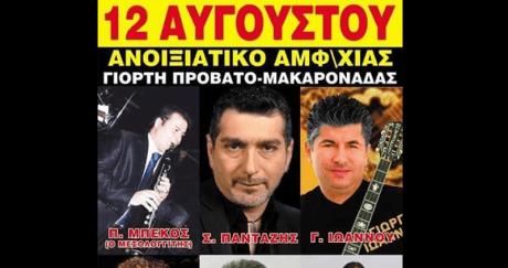 Αθάνατο ελληνικό πανηγύρι: 25 αφίσες που ευωδιάζουν Ελλαδάρα (αγιόκλημα και προβατίνα)