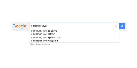 Θέλει η Google να σαμποτάρει τον ΣΥΡΙΖΑ; Γκουγκλάραμε και μάθαμε!