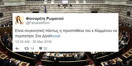 15 tweets για τη χθεσινή ολονυχτία στη #vouli